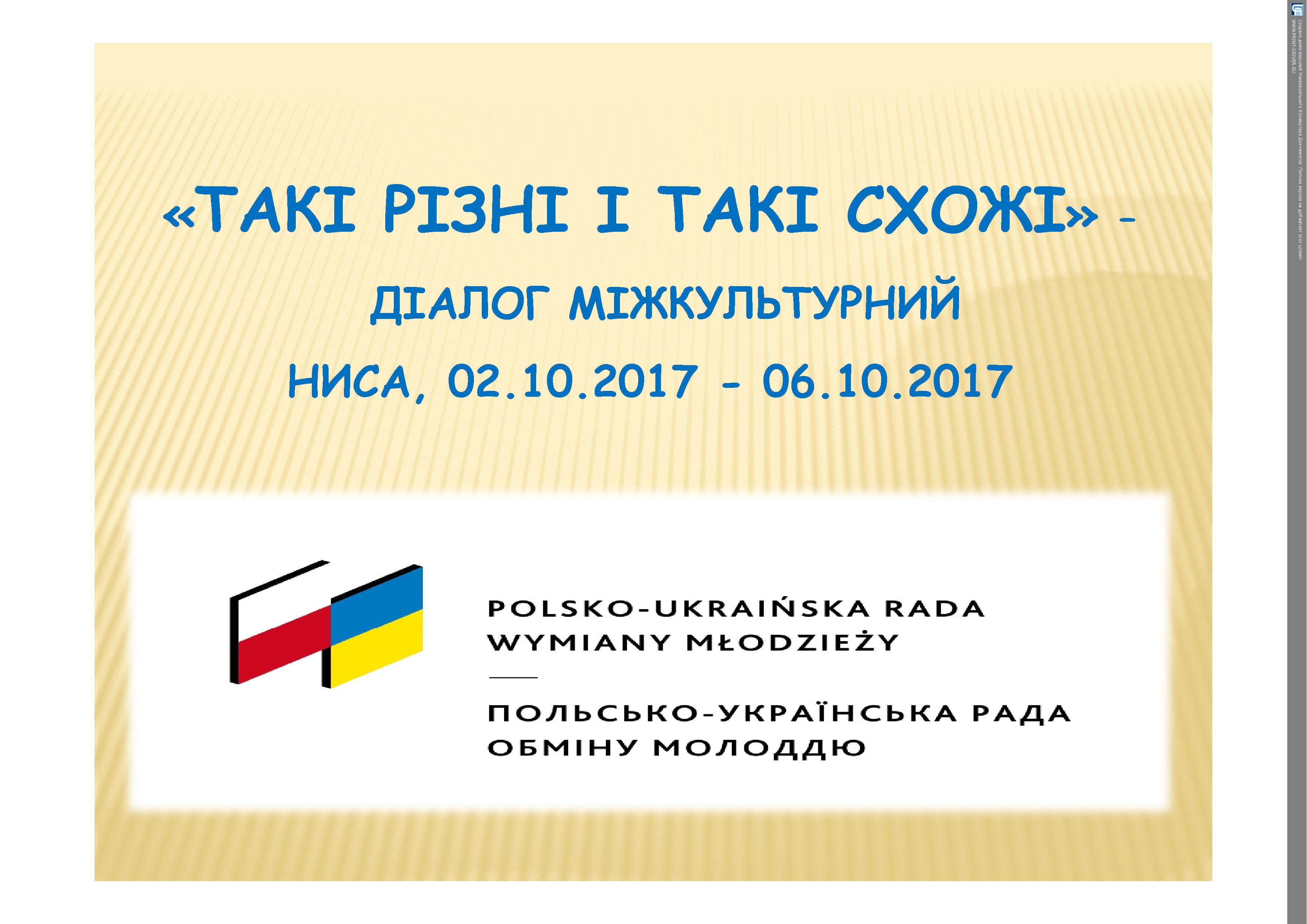 prezentacija-polshcha