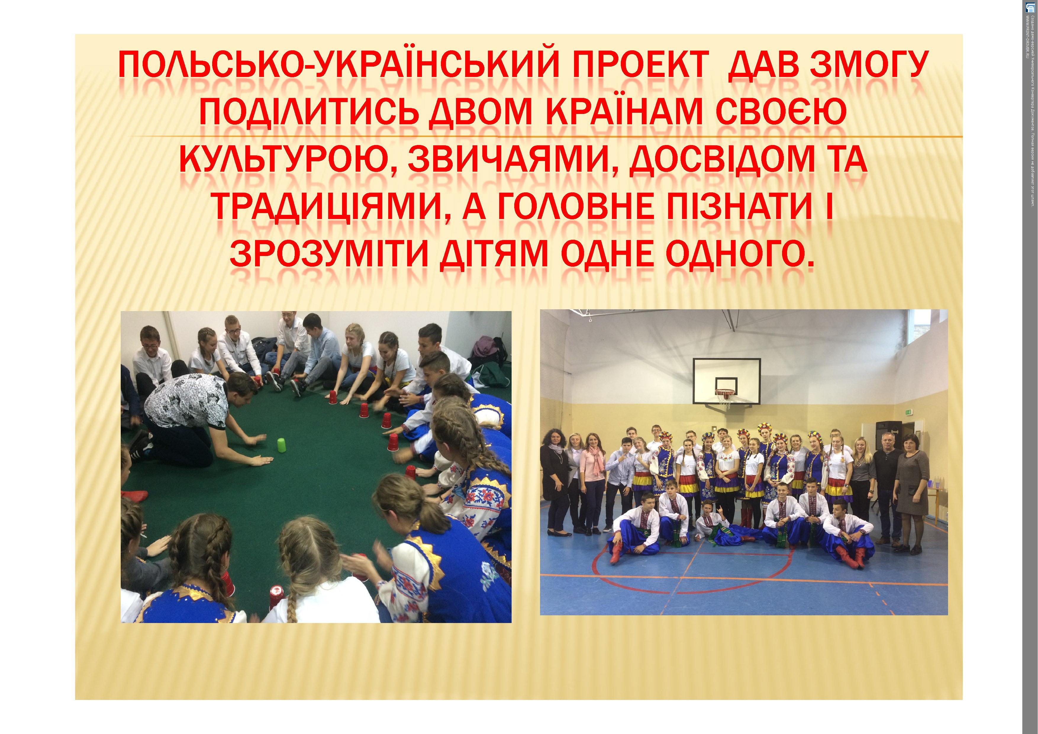 prezentacija-polshcha38